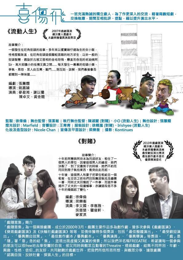 《喜傷飛》由《流動人生》及《對賭》兩個短劇組成