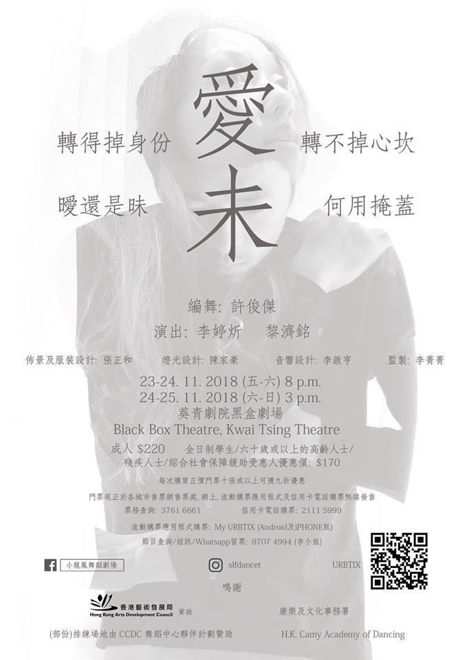 《愛未》是舞蹈與劇場結合的一個演出