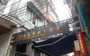 广州十甫堂