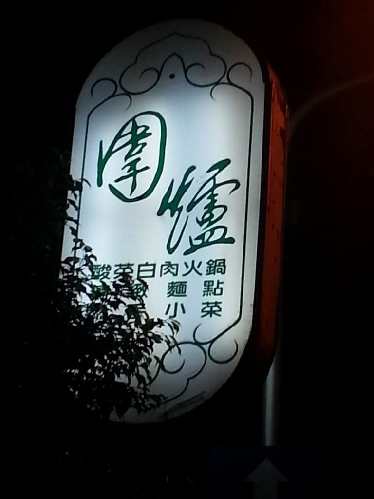 首次與士偉見面,就是在台北這家「圍爐」菜館。