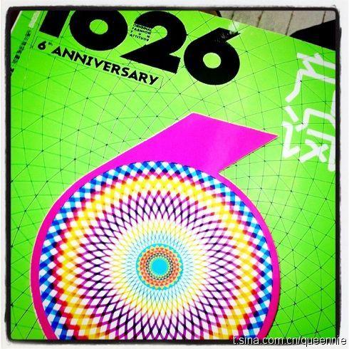 1626的6周年紀念封面