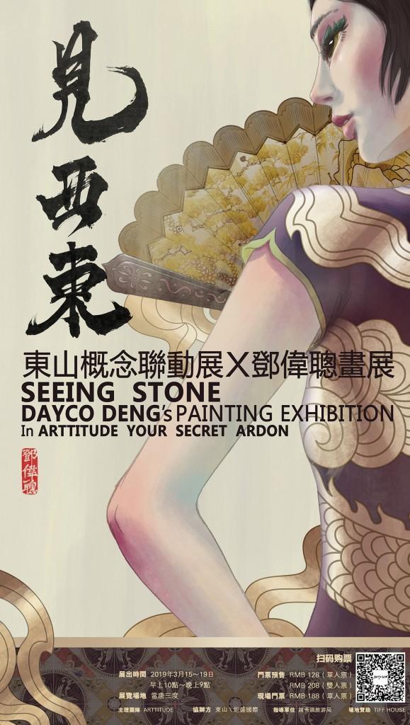 通過跨界合作,進一步發揮Dayco 的創意與畫技