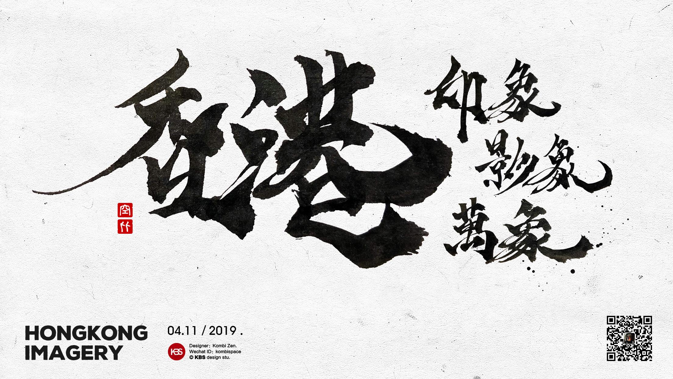20190411-香港印象