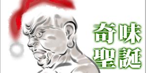 2020 christmas icon