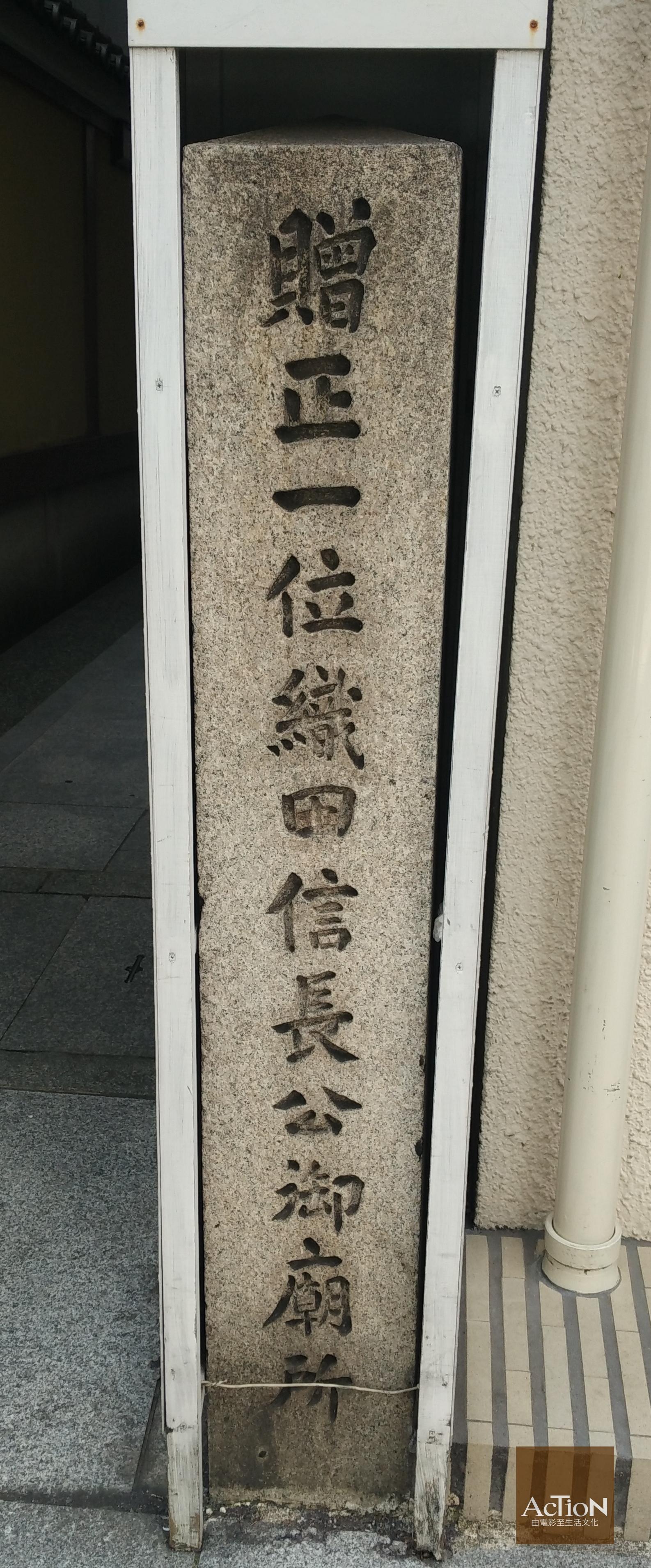 今日的本能寺,同時是紀念織田信長的廟宇。