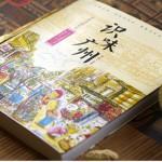如果每個城市也會有自己的味道,那香港的味道又是什麼?