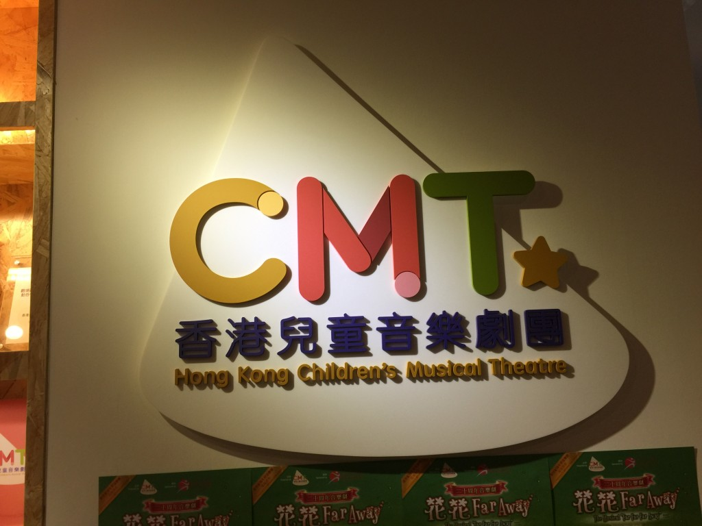 CMT的會址位於太子