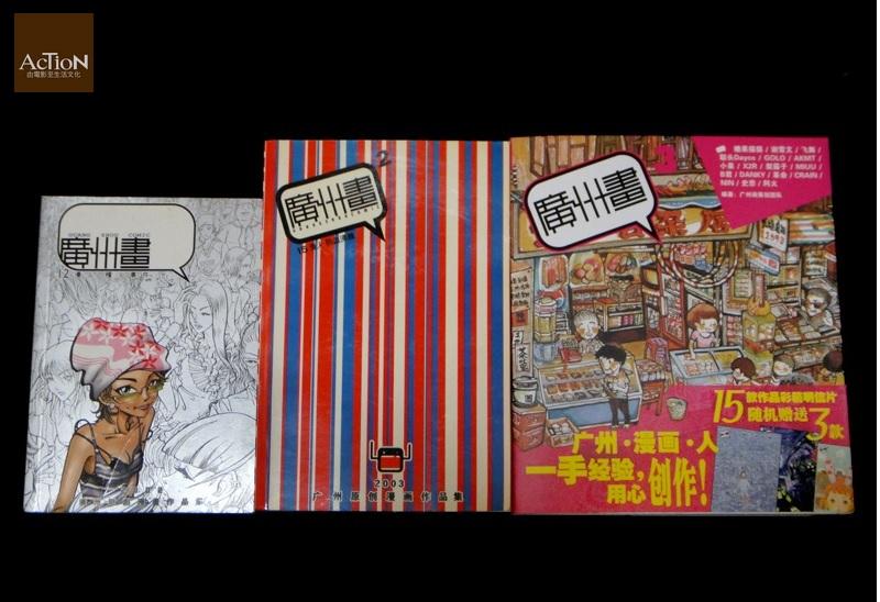 >,集合眾多畫師,宣揚廣府文化的漫畫