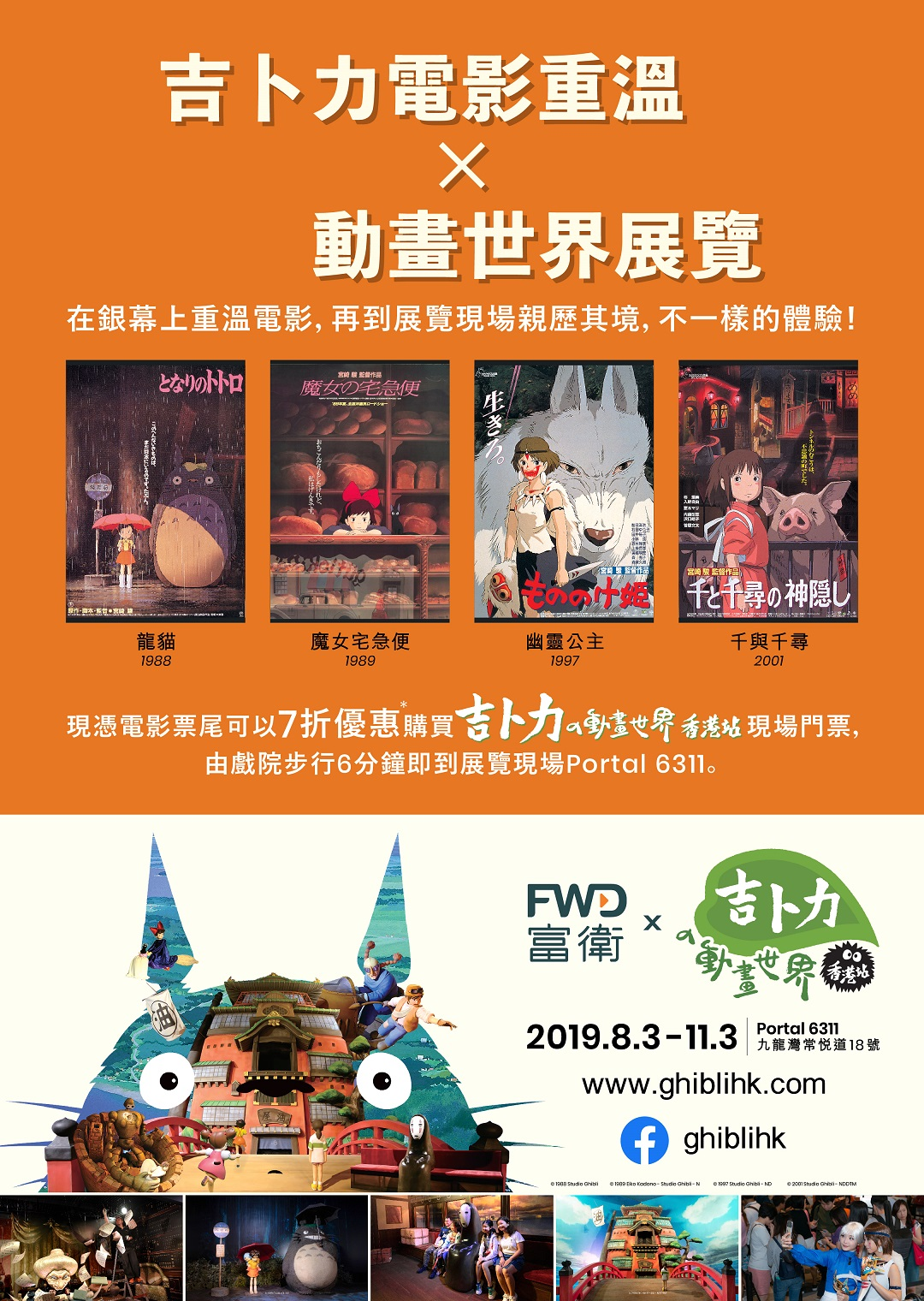Ghibli exhibition poster 2019_compressed