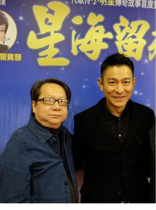 劉德華都來觀賞他中學班主任杜SIR編寫的《星海留痕》