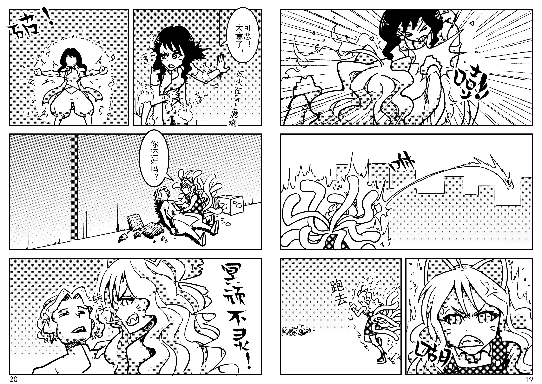 comic201909093